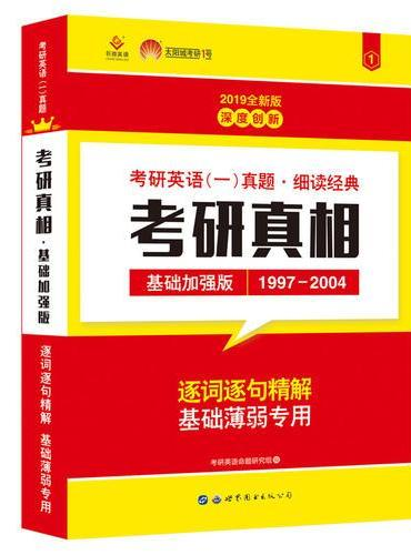 巨微英语2019考研英语一真题 细读经典 考研真相基础加强版(1997-2004考研真题)