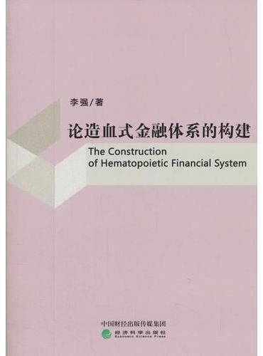 论造血式金融体系的构建