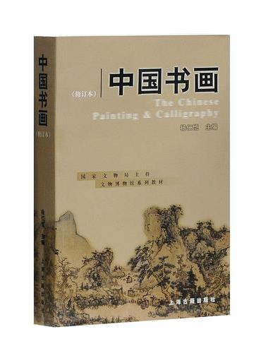中国书画(修订本)