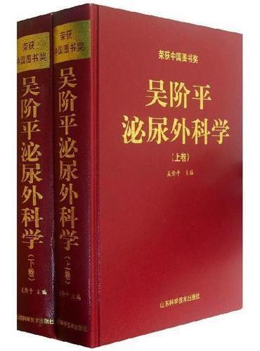 吴阶平泌尿外科学(上下卷)