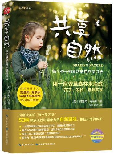 共享自然  每个孩子都喜欢的自然学习法
