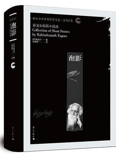 泡影――泰戈尔短篇小说选
