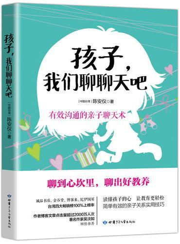 孩子,我们聊聊天吧(读懂孩子的心,让教育更轻松。台湾版荣登诚品书店、金石堂、博客来、纪伊国屋四大图书畅销榜。著名作家吴淡如倾情推荐)