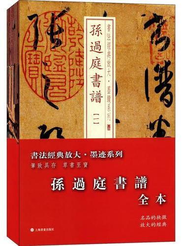 书法经典放大·墨迹系列·孙过庭书谱(全十册)