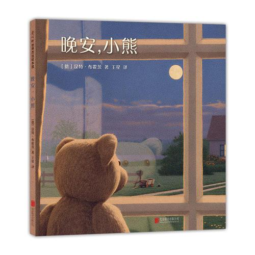 晚安,小熊