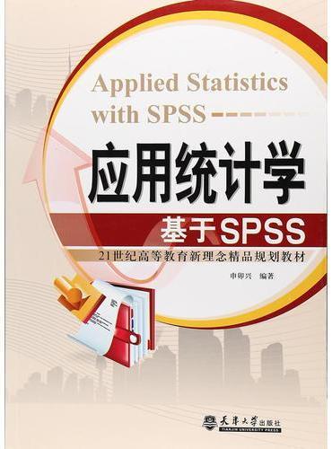 应用统计学——基于SPSS