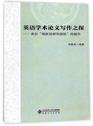 """英语学术论文写作之探——来自""""郑新民研究团队""""的报告"""