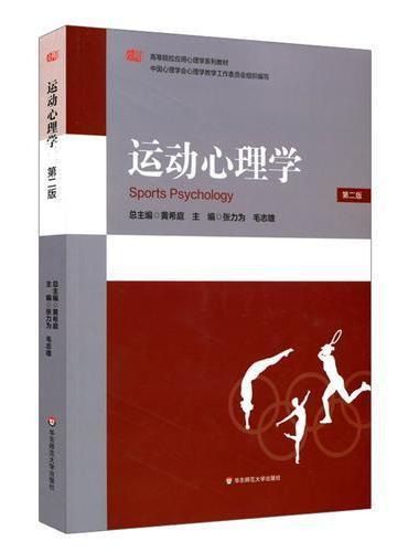 运动心理学(第二版)