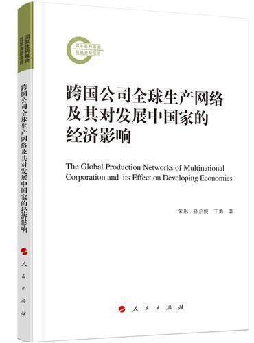跨国公司全球生产网络及其对发展中国家的经济影响