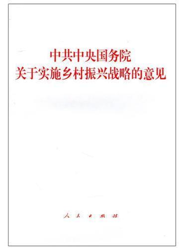 中共中央国务院关于实施乡村振兴战略的意见