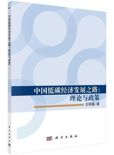 中国低碳经济发展之路:理论与政策