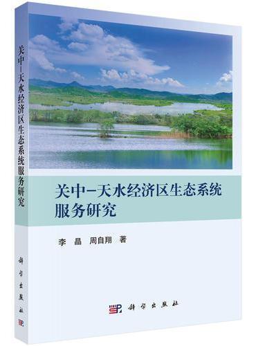 关中-天水经济区生态系统服务研究