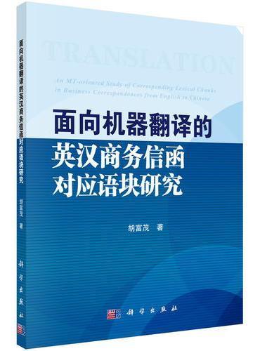 面向机器翻译的英汉商务信函对应语块研究