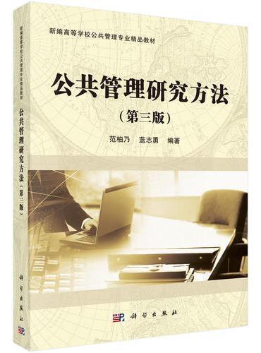 公共管理研究方法(第三版)