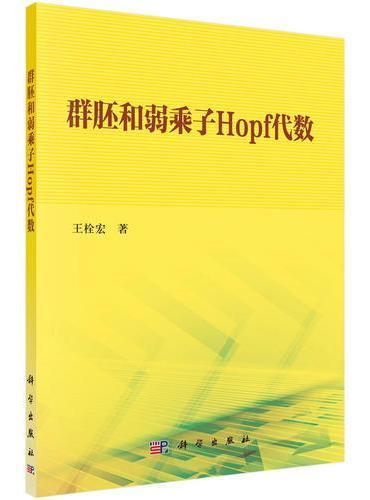 群胚和弱乘子Hopf代数