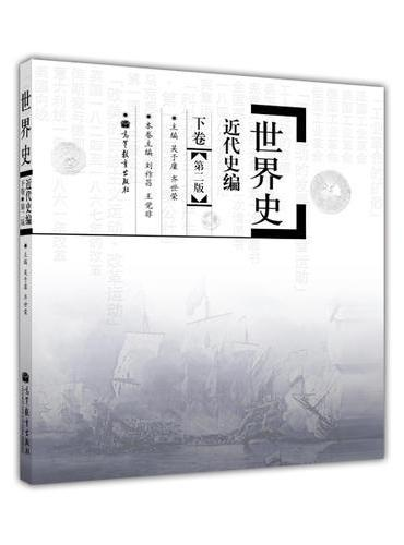 世界史近代史编下卷(第二版)