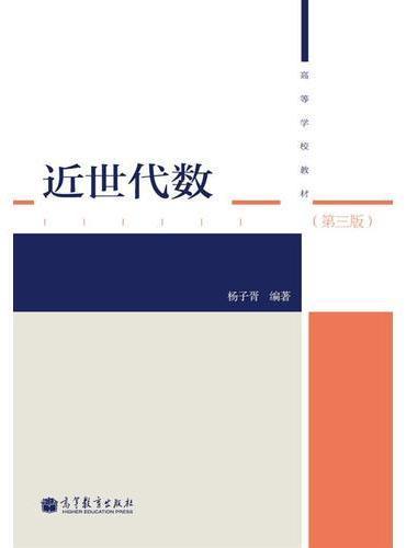 近世代数(第3版)