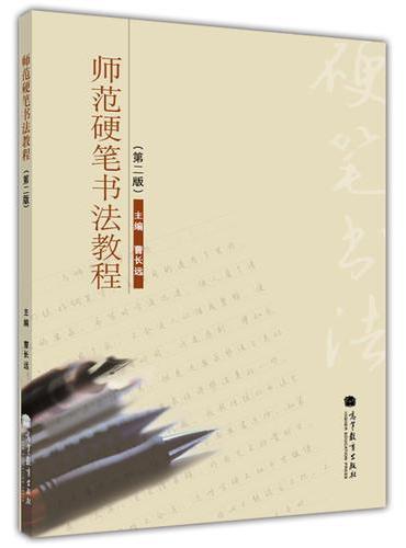 师范硬笔书法教程(第二版)