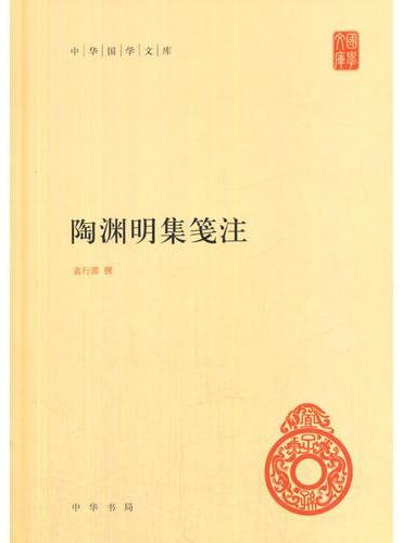 陶渊明集笺注(中华国学文库)