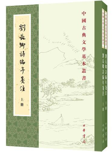 中国古典文学基本丛书:刘长卿诗编年笺注(套装共2册)