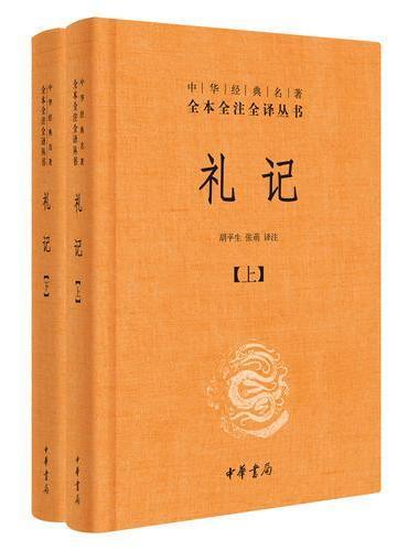 礼记(全2册·中华经典名著全本全注全译)