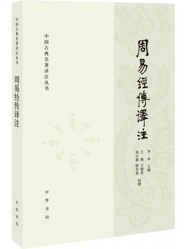 周易经传译注(中国古典名著译注丛书)