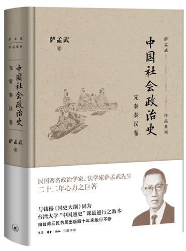 中国社会政治史·先秦秦汉卷