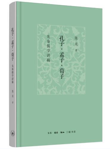 孔子·孟子·荀子:先秦儒学讲稿