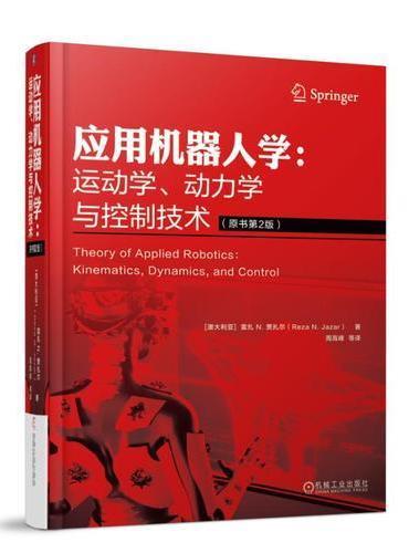 应用机器人学:运动学、动力学与控制技术