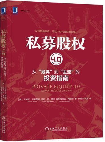 """私募股权4.0:从""""另类""""到""""主流""""的投资指南"""