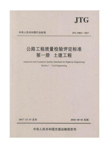 公路工程质量检验评定标准 第一册 土建工程(JTG F80/1—2017)