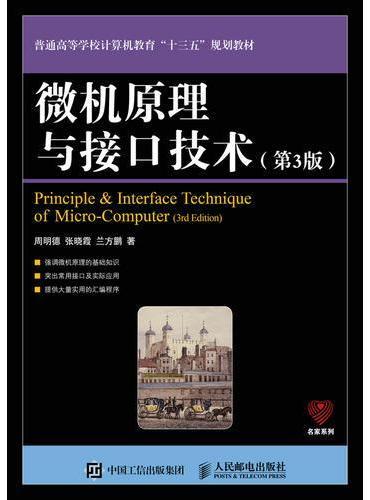 微机原理与接口技术 第3版