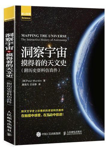 洞察宇宙 摸得着的天文史 附历史资料仿真件