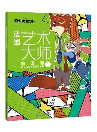 法国艺术大师绘画课1:疯狂动物城创意涂色书