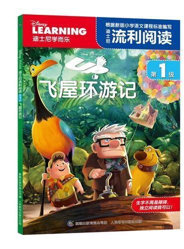 迪士尼流利阅读第1级 飞屋环游记