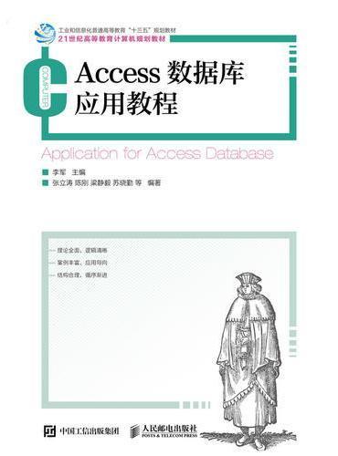 Access 数据库应用教程