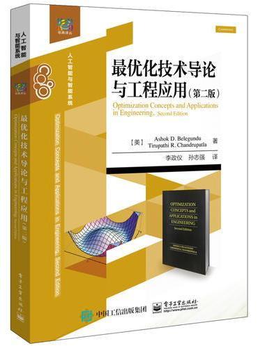 最优化技术导论与工程应用(第二版)