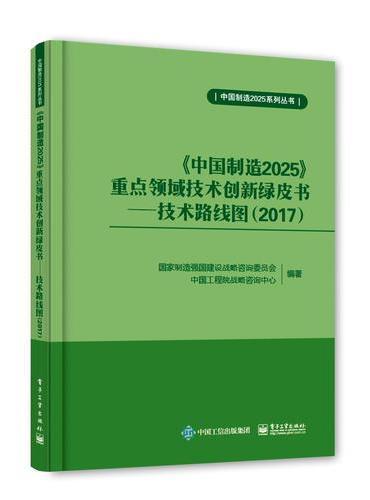 《中国制造2025》重点领域技术创新绿皮书——技术路线图(2017)