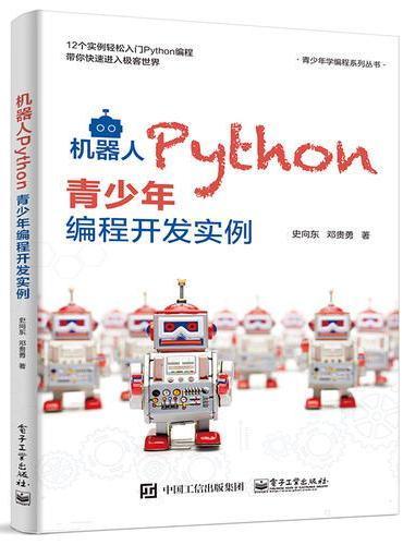 机器人Python青少年编程开发实例
