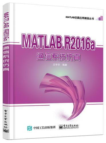 MATLAB R2016a 通信系统仿真