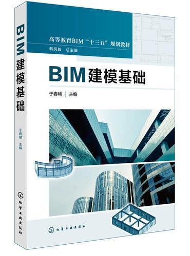 BIM建模基础(于春艳)
