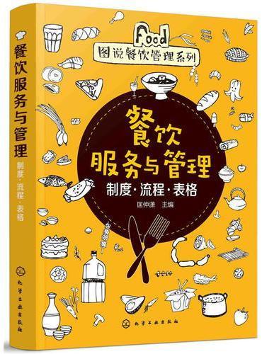 图说餐饮管理系列--餐饮服务与管理——制度·流程·表格