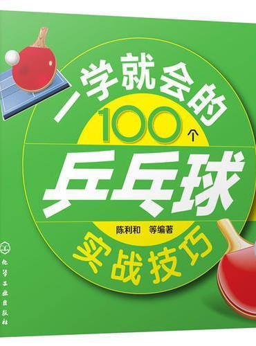 一学就会的100个乒乓球实战技巧(第二版)