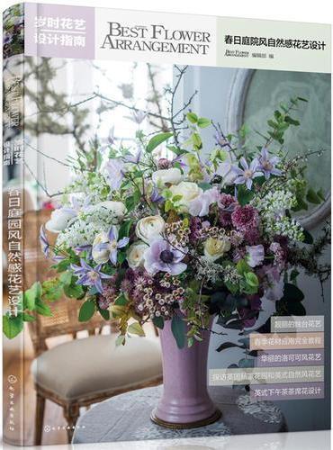 岁时花艺设计指南——春日庭院风自然感花艺设计