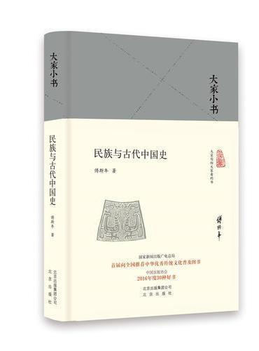 民族与古代中国史(精)
