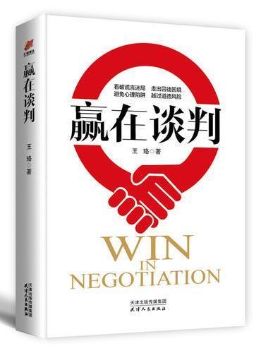 赢在谈判——中智、米其林、飞利浦、通用汽车、中信等集团企业力荐,一本书,让你看懂谈判场