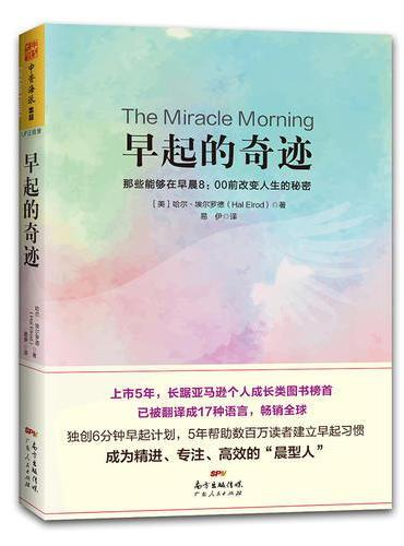 早起的奇迹:那些能够在早晨8:00前改变人生的秘密
