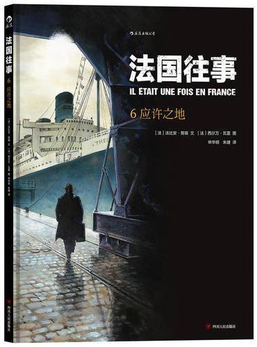 法国往事6:应许之地