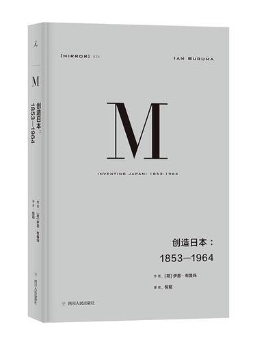 理想国译丛·创造日本:1853—1964(NO:024)