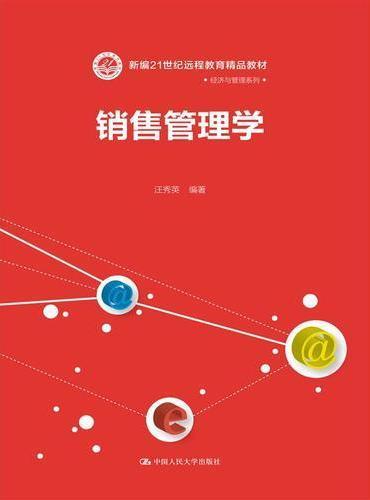 销售管理学(新编21世纪远程教育精品教材·经济与管理系列)